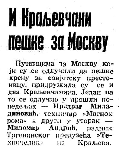 И Краљевчани пешке за Москву 1968 године