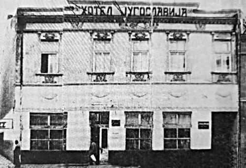"""Хотел """"Југославија"""""""