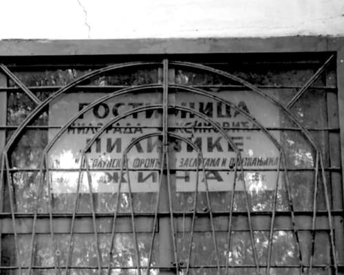 Милорад  Јоксимовић – Пиливикa